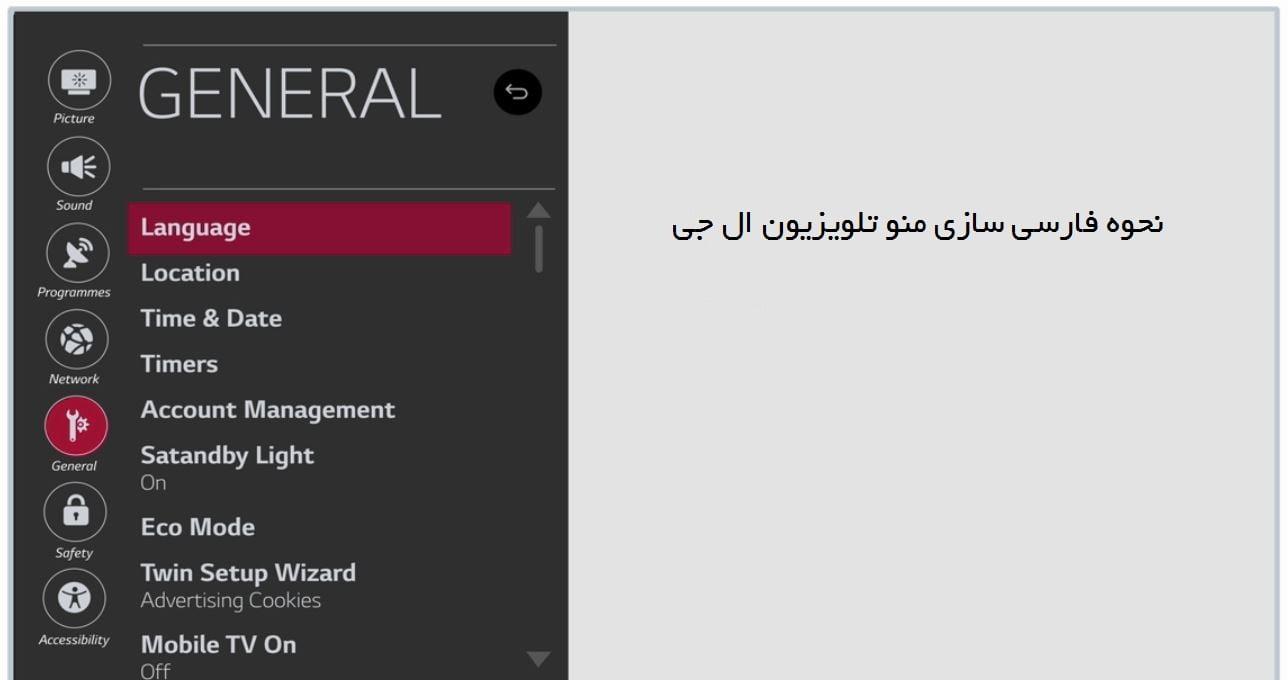 نحوه فارسی سازی منو تلویزیون ال جی